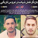 بیوگرافی بازیگر نقش شهاب سریال عروس تاریکی (محمدرضا هاشمی) +عکسها