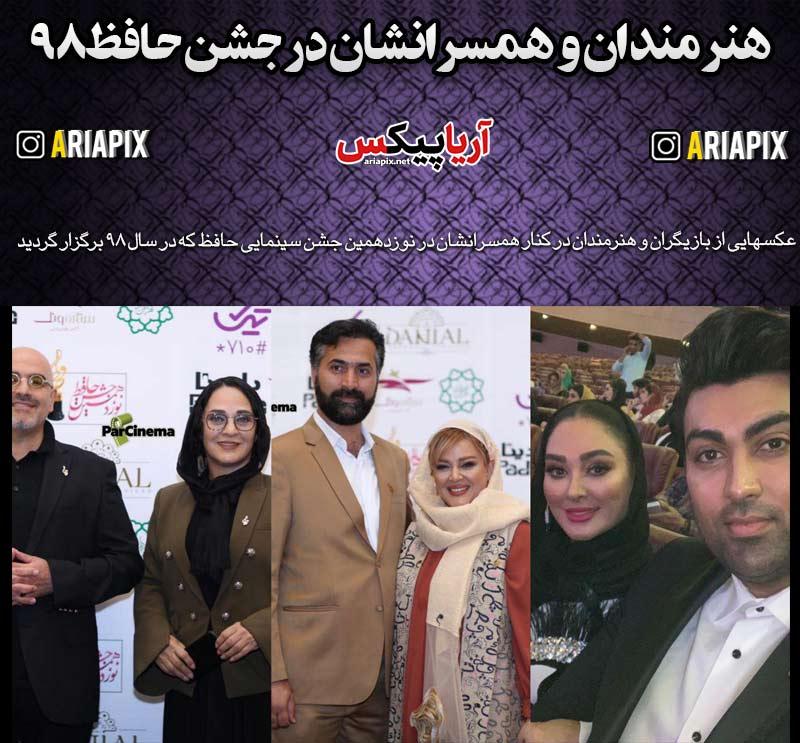 بازیگران و همسرانشان در جشن حافظ 98