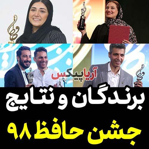 برندگان و نتایج جشن حافظ 98
