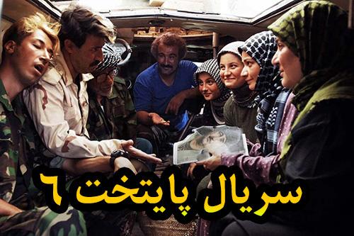 داستان و بازیگران سریال پایتخت ۶ + زمان پخش