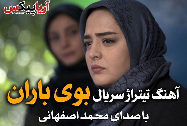 دانلود آهنگ تیتراژ پایانی سریال بوی باران از محمد اصفهانی