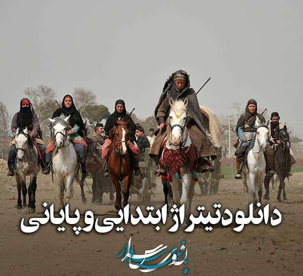 دانلود تیتراژ بانوی سردار