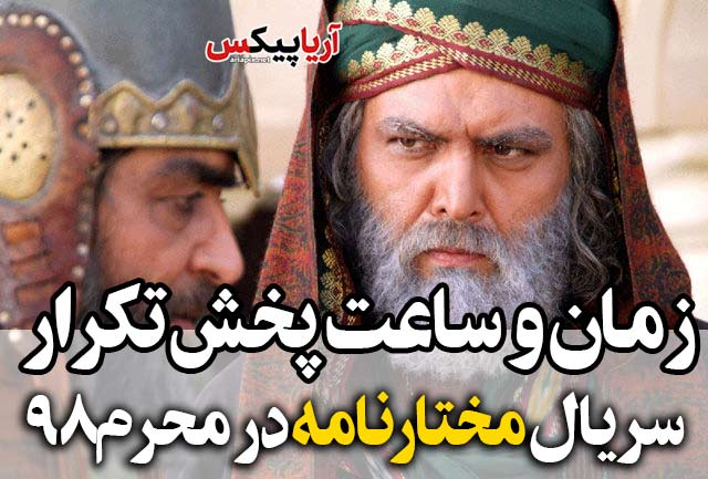 زمان و ساعت پخش تکرار سریال مختارنامه در محرم ۹۸