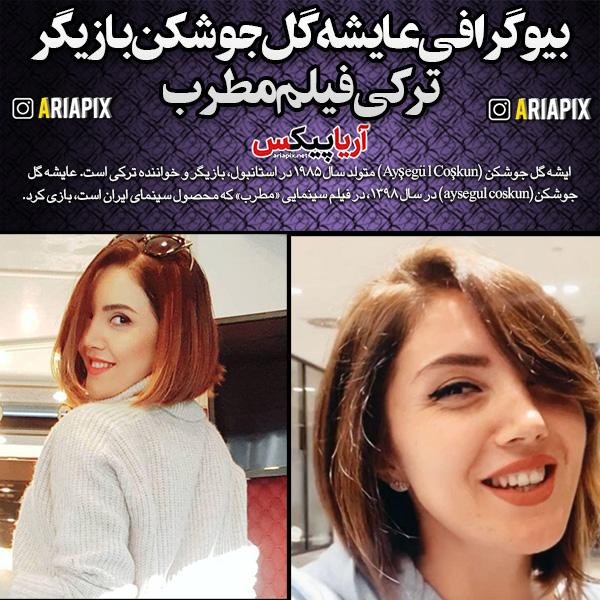 بیوگرافی عایشه گل بازیگر ترکی فیلم مطرب در نقش نازان