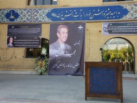 عکسهای مراسم تشییع مرحوم مجید اوجی با حضور هنرمندان +فیلم ها