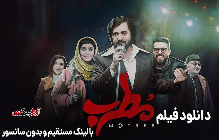 دانلود فیلم مطرب با لینک مستقیم و بدون سانسور