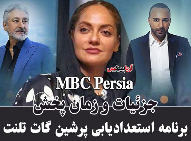 زمان و ساعت پخش تکرار برنامه پرشین گات تلنت از شبکه MBC Persia و روزهای پخش