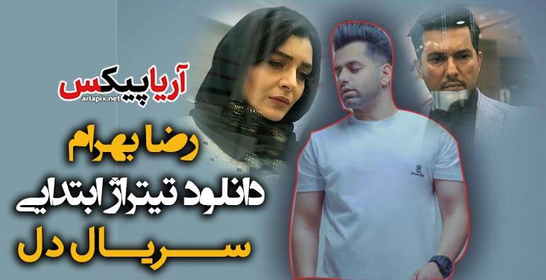 دانلود آهنگ تیتراژ ابتدایی سریال دل رضا بهرام