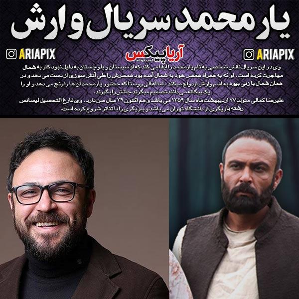 بیوگرافی بازیگر نقش یارمحمد در سریال وارش (علیرضا کمالی) +عکسها