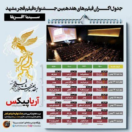جدول اکران سینما افریقا جشنواره فجر ۹۸