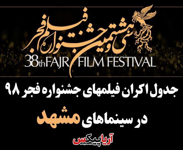 جدول اکران فیلمهای جشنواره فیلم فجر ۹۸ در سینماهای مشهد