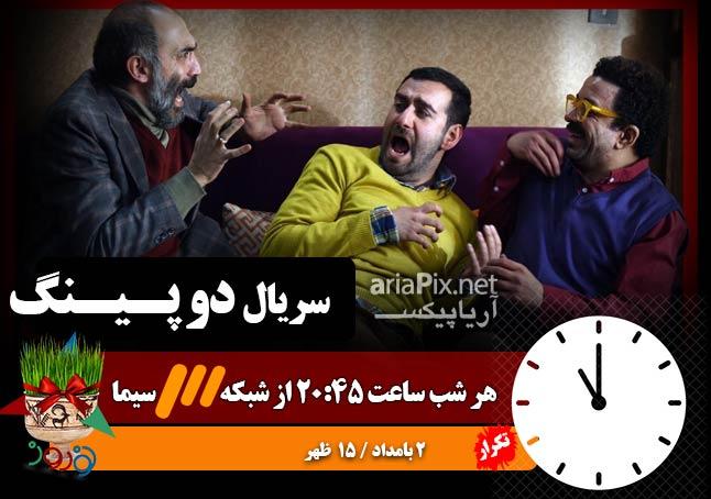 ساعت پخش تکرار سریال دوپینگ
