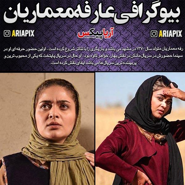 بیوگرافی عارفه معماریان بازیگر نقش طاهره دختر محمود نقاش در سریال پایتخت