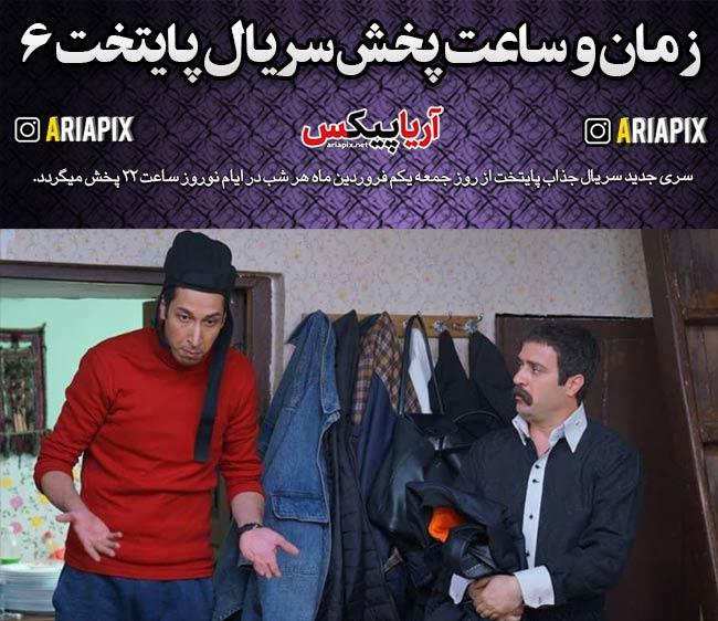ساعت پخش و تکرار پایتخت 6