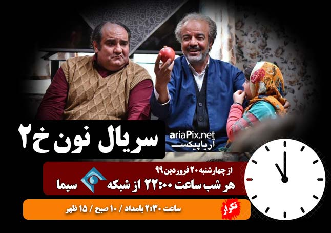 زمان و ساعت پخش تکرار سریال نون خ 2