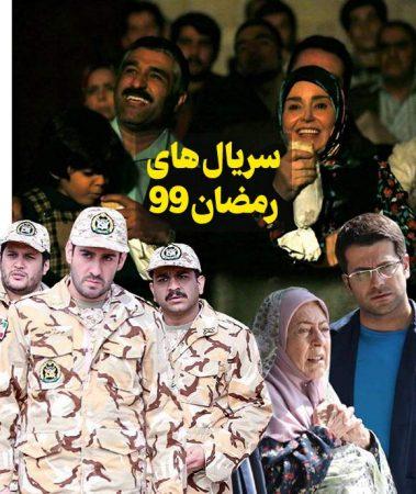 سریالهای رمضان ۹۹