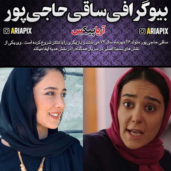 ساقی حاجی پور نقش هدیه در سریال هم گناه