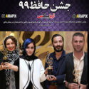 جشن حافظ 99