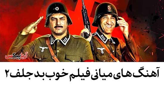 اهنگهای فیلم خوب بد جلف 2 ارتش سری