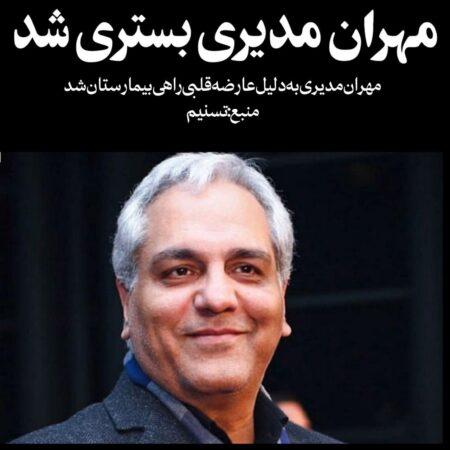 دلیل بستری شدن مهران مدیری