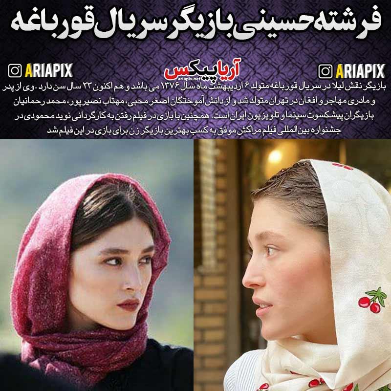 بیوگرافی فرشته حسینی بازیگر نقش لیلا در سریال قورباغه