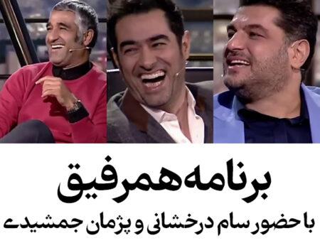 دانلود مصاحبه شهاب حسینی با پژمان جمشیدی و شهاب حسینی