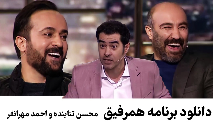 دانلود مصاحبه شهاب حسینی با محسن تنابنده و احمد مهرانفر
