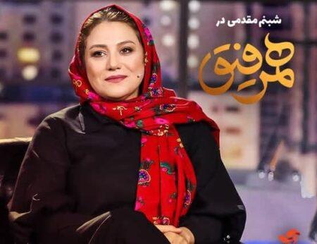دانلود مصاحبه و گفتگوی شبنم مقدمی با شهاب حسینی در برنامه همرفیق