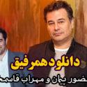 پیمان قاسمخانی همرفیق