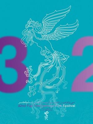 سی و دومین 32 جشنواره فیلم فجر 92 اسامی فیلمها