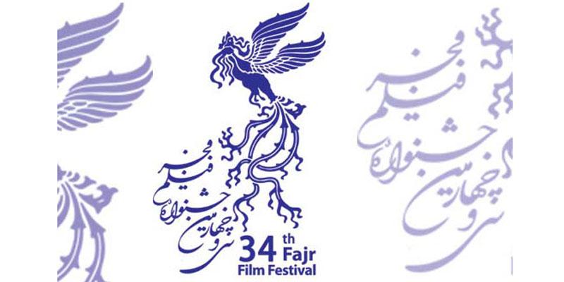نامزدهای سیمرغ جشنواره فیلم فجر 94