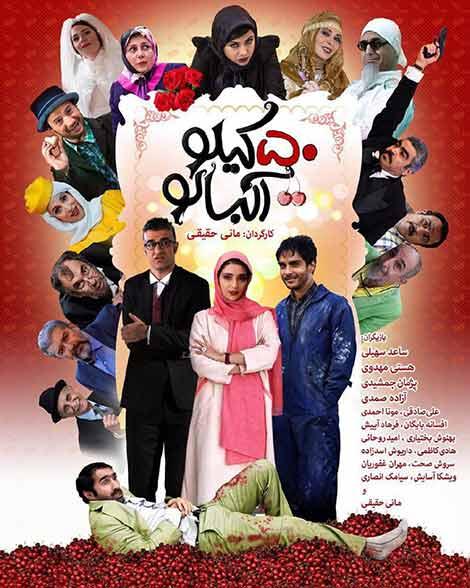 دانلود فیلم پنجاه کیلو آلبالو