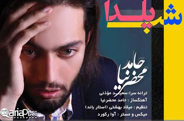 آهنگهای جدید شب یلدا 92 / حامد محضرنیا شب یلدا