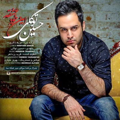 دانلود تیتراژ برنامه مولای مهر با صدای حسین توکلی