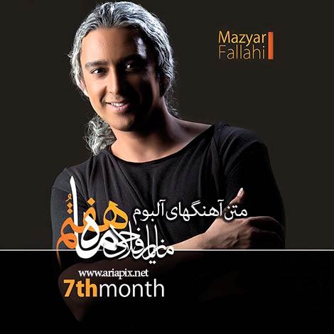 متن آهنگهای آلبوم ماه هفتم مازیار فلاحی