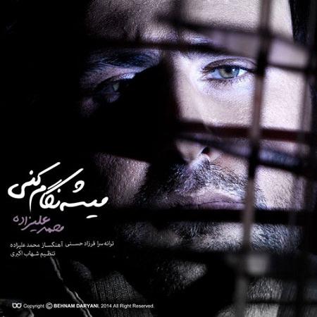 آهنگ تیتراژ جشن رمضان 93 از محمد علیزاده
