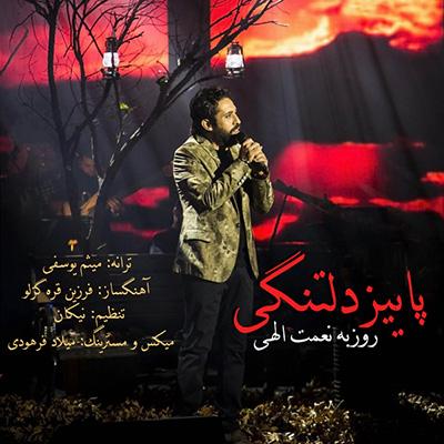دانلود تیتراژ پایانی سریال عصر پاییزی با صدای روزبه نعمت اللهی
