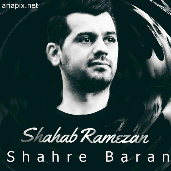 دانلود تیتراژ شهر باران شهاب رمضان