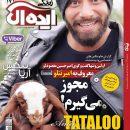 امیر تتلو در مجله زندگی ایده آل : مجوز میگیرم ! + عکس