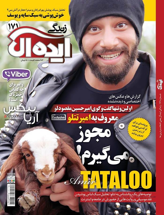 امیر تتلو در مجله ایده آل, عکسهای امیرتتلو مجله ایده آل, گفتگو امیر تتلو ایده آل