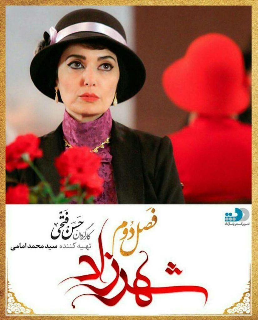 آتنه فقیه نصیری بازیگر فصل دوم شهرزاد