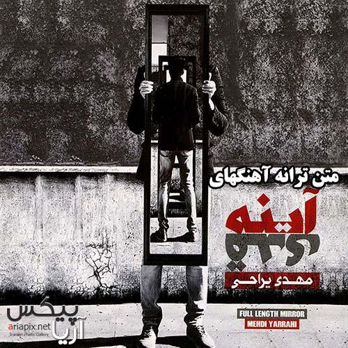 متن آلبوم آینه قدی مهدی یراحی