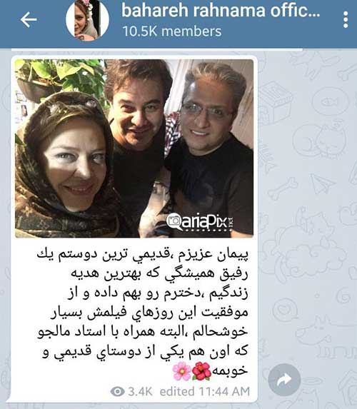 طلاق بهاره رهنما از همسرش