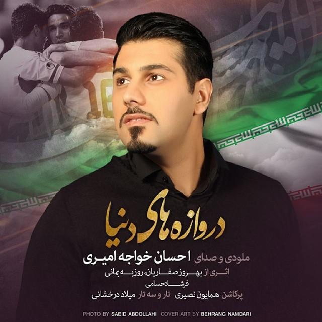 آهنگ احسان خواجه امیری برای تیم ملی ایران جام جهانی 2014