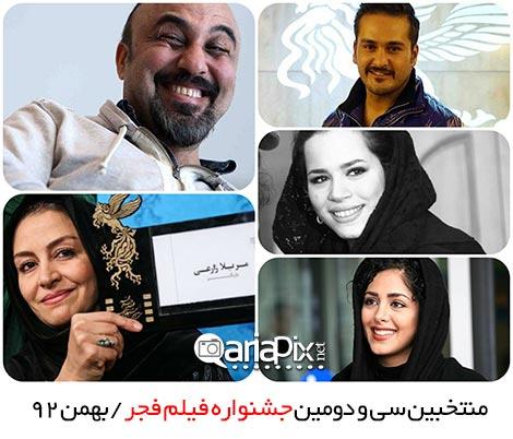 نتایج و بهترین ها و برندگان سیمرغ بلورین سی و دومین جشنواره فیلم فجر