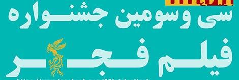 فیلمهای سی و سومین جشنواره فیلم فجر