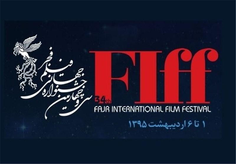 اسامی فیلمهای ایرانی راه یافته به سی و چهارمین جشنواره جهانی فیلم فجر