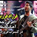 دانلود اجرای زنده فرزاد فرزین آهنگ عاشقانه در کنسرت فروردین 96 تهران