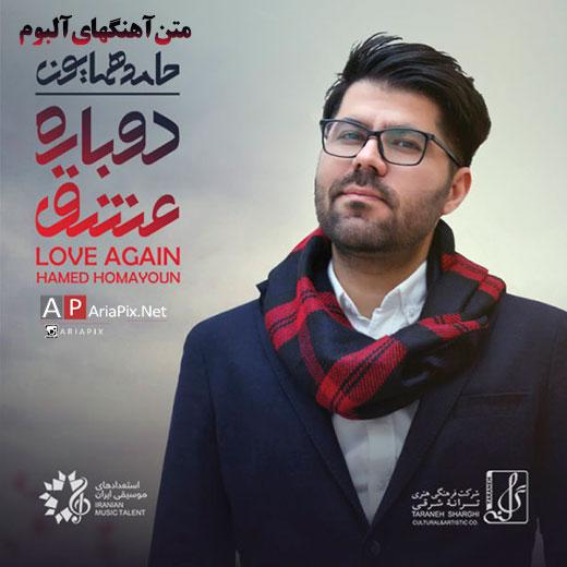 متن ترانه آهنگهای آلبوم دوباره عشق از حامد همایون