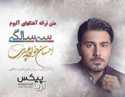 متن و ترانه اهنگهای البوم سی سالگی احسان خواجه امیری